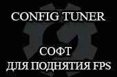 Config Tuner - программа для поднятия ФПС для World of Tanks 1.3.0.1 WOT