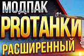 Моды от Протанки - расширенная версия модпака Protanki для World of Tanks 1.2.0.1 WOT