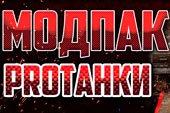 Сборка модов от Протанки - базовый модпак Protanki для World of Tanks 1.6.1.3 WOT