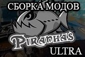 Ультра версия модпака Пираний - сборка модов Piranhas для World of Tanks 1.2.0 WOT