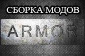 Легальная сборка модов Armor - модпак для World of tanks 1.6.1.3 WOT