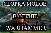 Сборка модов Warhammer - моды от клана Кровавые Вороны для World of Tanks 1.6.1.4 WOT