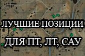 Лучшие позиции для ПТ, артиллерии и легких танков для World of Tanks 1.1.0.1 WOT