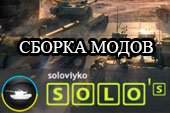 Solo's Easy ModPack - сборка модов от Soloviyko для World of Tanks 1.6.0.7 WOT