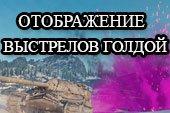 Мод отображения выстрелов голдовыми снарядами для World of Tanks 1.5.1.1 WOT