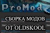 Модпак OldSkools ProMod - сборка модов от OldSkool для World of Tanks 1.6.1.4 WOT