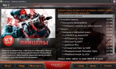 Сборка модов от Протанки - базовый мультипак Protanki для World of Tanks  WOT