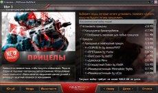 Сборка модов от Протанки - базовый модпак Protanki для World of Tanks 1.6.0.6 WOT