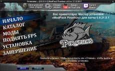 Ультра версия модпака Пираний - сборка модов Piranhas для World of Tanks 1.4.1.2 WOT