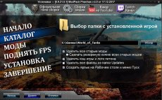 Ультра версия модпака Пираний - сборка модов Piranhas для World of tanks 1.0.2 WOT