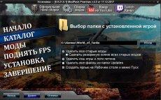 Ультра версия модпака Пираний - сборка модов Piranhas для World of tanks 1.0.2 WOT
