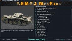 Легальная сборка модов Armor - модпак для World of tanks 1.6.1.4 WOT