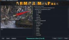Легальная сборка модов Armor - модпак Армор для World of tanks 1.10.0.0 WOT