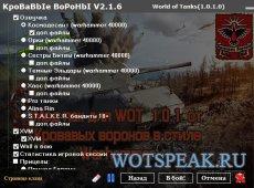 Сборка модов Warhammer - моды от клана Кровавые Вороны для World of Tanks 1.7.0.1 WOT