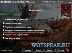 Сборка модов Warhammer - моды от клана Кровавые Вороны для World of Tanks 1.13.0.0 WOT