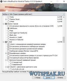 Solo's Easy ModPack - сборка модов от Soloviyko для World of tanks 1.0.1 WOT