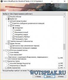 Solo's Easy ModPack - сборка модов от Soloviyko для World of Tanks 1.4.0.1 WOT