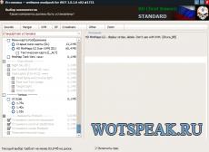 Mod Pack Webium - сборка модов Webium для World of Tanks 1.3.0.0 WOT