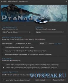 Модпак OldSkools ProMod - сборка модов от OldSkool для World of tanks 1.0.1.1 WOT