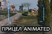 Прицел Animated для World of tanks 1.5.1.1 WOT