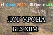 Лог нанесенного урона без XVM - мод World of tanks 1.1.0.1 WOT