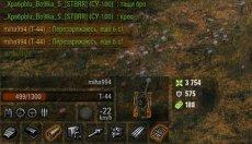 Компактная панель повреждений Harpoon - дамаг панель Гарпун для World of tanks 1.12.1.0 WOT