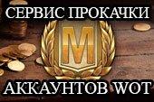 Обзор сервиса-партнера прокачки аккаунтов WOT Kolobanov.pro