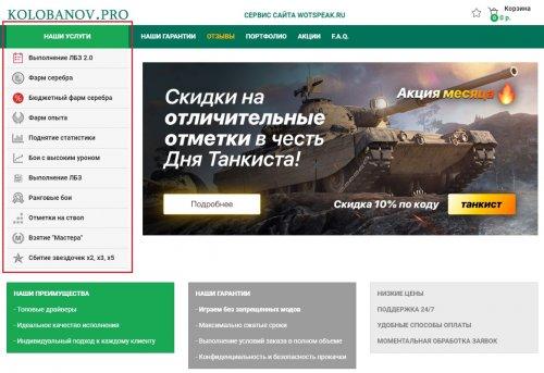 Прокачка аккаунтов WOT. Обзор сервиса-партнера буста акков World of tanks.