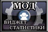 Мод Виджет статистики заработка в игре WOT 1.5.1.1
