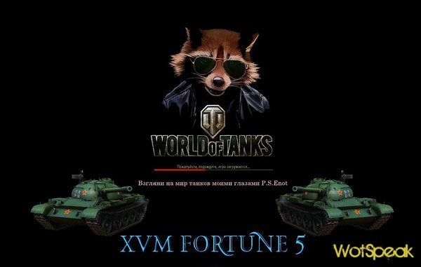 XVM (оленемер)  от P.S.Enot для World of Tanks 1.7.0.2