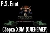 XVM (оленемер)  от P.S.Enot для World of Tanks 1.6.1.3