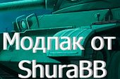 Модпак от мододела ShuraBB - сборка модов для World of tanks 1.6.1.3 WOT