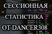 Сессионная статистика от dancer308 - статистика за сессию для World of Tanks 1.6.1.3 WOT