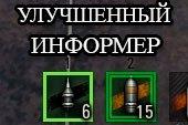 Информер снарядов, расходников и оборудования в бою для World of Tanks 1.6.1.1 WOT (разные варианты)