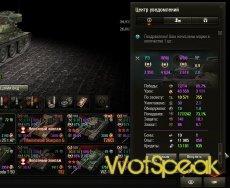 Сессионная статистика от dancer308 - статистика за сессию для World of Tanks 1.0.2 WOT