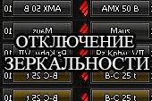 Убрать зеркальность иконок без XVM для World of Tanks 1.5.1.1 WOT