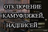 Прозрачные надписи и камуляжи на танке для World of Tanks 1.4.1.0 WOT