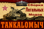 Модпак Tankalomыч для World of Tanks 1.6.0.0 WOT