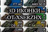 Иконки танков SerzH для World of tanks 1.6.0.7 WOT