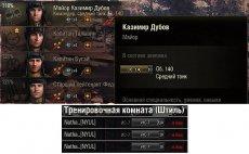Убрать зеркальность иконок без XVM для World of Tanks 1.10.0.2 WOT