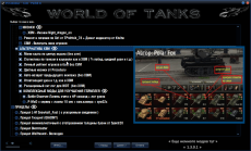 Модпак Tankalomыч для World of Tanks 1.7.0.2 WOT