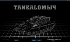 Модпак Tankalomыч для World of Tanks 1.9.1.1 WOT