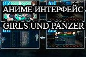 Аниме интерфейс GIRLS und PANZER для World of tanks 1.5.1.1 WOT