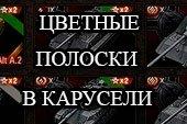 Цветные полоски в карусели танков для World of tanks 1.4.1.0 WOT