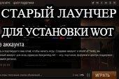 Старый лаунчер для установки World of Tanks  - WOT launcher 1.5.1.1 (ru, na, eu версии)