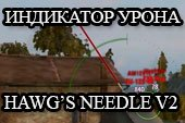 Дамаг индикатор Hawg's Needle V2 для World of tanks 1.5.1.1 WOT