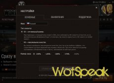 Старый лаунчер для установки World of Tanks  - WOT launcher 1.6.1.3 (ru, na, eu версии)