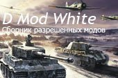 Сборник разрешенных модификаций D Mod White для World of Tanks 1.6.1.4 WOT