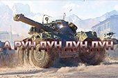 Звуковой мод Nitro Speed для World of Tanks 1.6.1.1 WOT