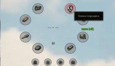 Мод Роза ремонта модулей и экипажа по Ctrl для World of Tanks 1.9.0.3 WOT